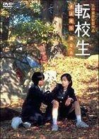 Tenkosei Sayonara Anata (DVD) (Special Edition) (Japan Version)
