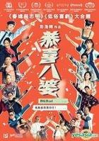 Missbehavior (2019) (DVD) (Hong Kong Version)