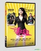 Tshiong (2017) (DVD) (English Subtitled) (Taiwan Version)