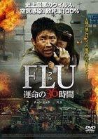 The Flu (DVD) (Japan Version)