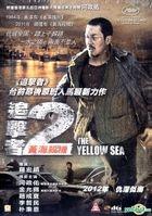 The Yellow Sea (2010) (DVD) (English Subtitled) (Hong Kong Version)