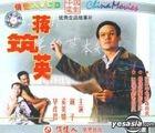 Jiang Zhu Ying (VCD) (China Version)