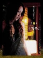 YOSHI GENSAKU TSUBASA NO ORETA TENSHITACHI 2 SAISHUYA [SHOHIN] (Japan Version)