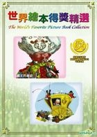 The World's Favorite Picture Book Collection 1 (DVD) (Taiwan Version)