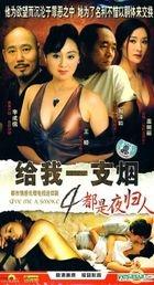 Give Me A Smoke 4 (H-DVD) (End) (China Version)