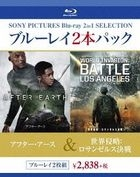 After Earth / World Invasion: Battle Los Angeles Pack (Blu-ray) (Japan Version)
