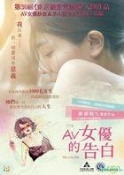 The Lowlife (2017) (DVD) (Hong Kong Version)