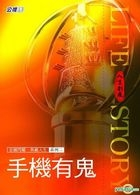 Life Story: Shou Ji You Gui (DVD) (Taiwan Version)