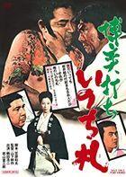 BAKUCHI UCHI INOCHI FUDA (Japan Version)