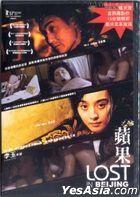 Lost In Beijing (2007) (DVD) (Uncut) (Hong Kong Version)