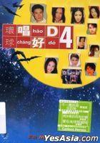 Universal Chang Hao De Original Music Video Karaoke Vol.4 (DVD)