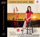 The Silk Road (HQCDII) (China Version)