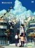 跳跃吧!时空少女 (又名: 穿越时空的少女) (DVD) (限定版) (台湾版)