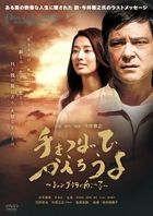 Hold My Hand (DVD) (First Press Limited Edition) (Japan Version)