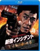 Shinjuku Incident (Blu-ray) (Japan Version)