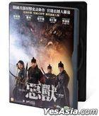 惡獸 (2018) (DVD) (香港版) (Give-away Version)