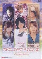 Twilight File 3 (DVD) (Complete Edition) (First Press Limited Edition) (Japan Version)