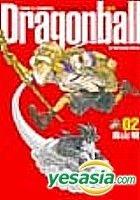 Dragonball (Vol.2)