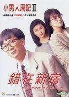 Brief Encounter In Shinjuku (1990) (DVD) (2017 Reprint) (Hong Kong Version)
