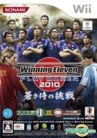 Winning Eleven Playmaker 2010 Aoki Samurai no Chousen (Japan Version)