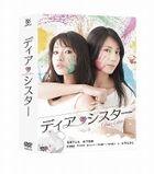 親密姐妹 DVD Box (DVD) (日本版)