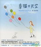 Xing Fu De Tian Kong 2 -  Wo Hen Xiang Ni