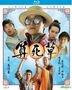 Lawyer Lawyer (1997) (Blu-ray) (Hong Kong Version)