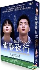Night Time Picnic (DVD) (Deluxe Edition) (Taiwan Version)
