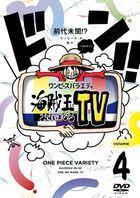 ONE PIECE VARIETY KAIZOKUOU NI ORE HA NARU TV 4 (Japan Version)