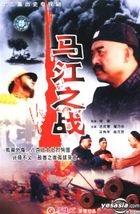 Ma Jiang Zhi Zhan (Vol. 1-13) (China Version)