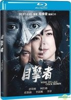 Who Killed Cock Robin (2017) (Blu-ray) (English Subtitled) (Taiwan Version)