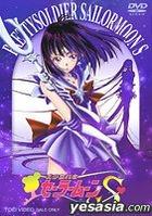 Pretty Soldier Sailor Moon S Vol. 6  (Japan Version)