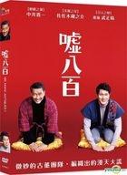 We Make Antiques (2018) (DVD) (Taiwan Version)