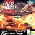 War Thunder Online (Quan Mian Wu Li Package)