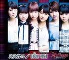 IIyatsu / Eeka!? [Type D] (First Press Limited Edition)(Japan Version)