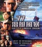 Battle Under Orion (VCD) (Hong Kong Version)
