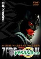 Zebraman (Japan Version)