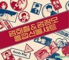 Kim Hee Chul & Kim Jung Mo Mini Album Vol. 2 - Goody Bag (Taiwan Version)