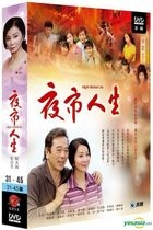 Night Market Life (2009) (DVD) (Ep.31-45) (To Be Continued) (Taiwan Version)