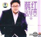 Han Hong's Music II (China Version)
