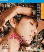 朝花夕拾芳華絕代 (2019) (DVD) (香港版)