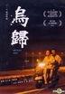 烏歸 (DVD) (台灣版)