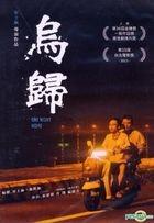 One Night Home (DVD) (Taiwan Version)