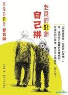 Lao Hou De Hao Ming Zi Ji Pan