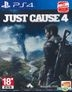 Just Cause 4 (Asian Chinese Version)