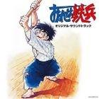 Columbia Sound Treasure Series 'Ore wa Teppe' Original Soundtrack (Japan Version)