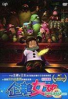 Yona Yona Penguin (DVD) (Taiwan Version)