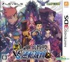 Professor Layton vs. Ace Attorney (3DS) (Japan Version)