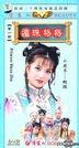 還珠格格 (第一部) (24集) (完) (中國版)