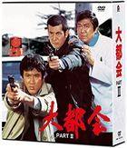 Dai Tokai PART II DVD Box  (Japan Version)